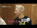 """180104 Taeyang on TVN's """"Livin' the Double Life"""" Episode 7"""
