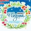 3-4 февраля | Москва | Маркет «4 сезона»