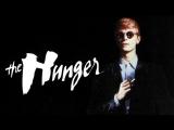 Голод / The Hunger (1983)