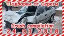 24 03 2018 Видео аварии дтп автомобилей и мото снятых на видеорегистратор Car Crash Compilation may группа: avtoo