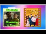Лучшие моменты из комедийного сериала П о с л е д н и й  и з  М а г и к я н  4-ой серии 41 сезона