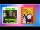 • Лучшие моменты из комедийного сериала П о с л е д н и й  и з  М а г и к я н • 4-ой серии 41 сезона •