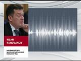 военный эксперт Центра стратегической конъюнктуры Иван Коновалов