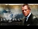 007 Координаты Скайфолл 2012 -трейлер