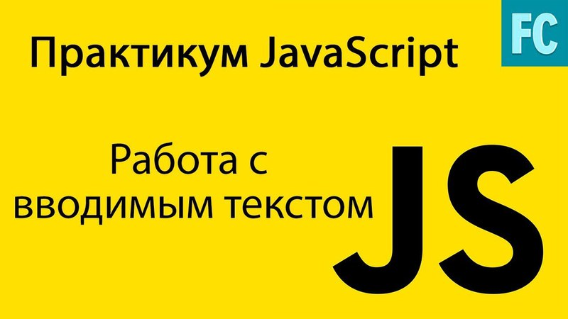 Практика JavaScript. Задача 3. Делаем красивый ввод текста. Обработка input