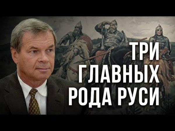 Три главных рода Руси Анатолий Клёсов