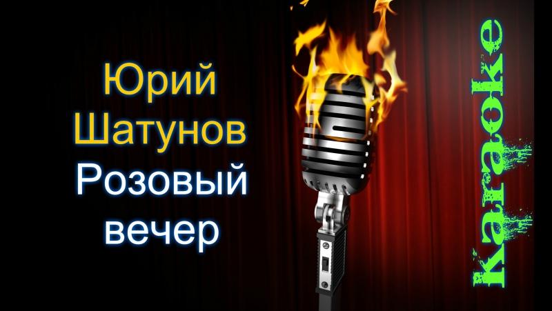 Юрий Шатунов - Розовый вечер ( караоке )