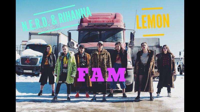 N.E.R.D. RIHANNA - Lemon | DS FAM | choreo Gulnaz Shakirova Lena Kapinos