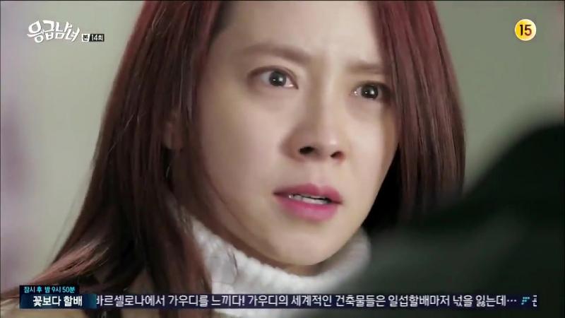 Парочка из скорой помощи/ Врачи из неотложки / Eunggeubnamnyeo / Emergency Couple [14/21]