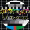 "Телестудия АУ ""Культура"""