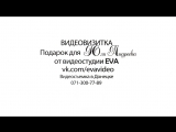 Видеостудия Ева для Юлии Андреевой