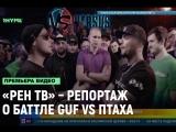 «РЕН ТВ» – репортаж о баттле GUF vs ПТАХА [Рифмы и Панчи]