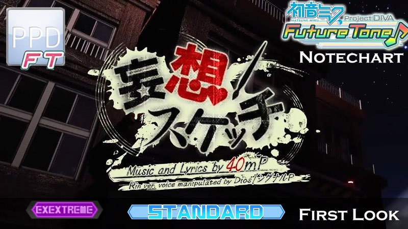 【PPD FT】妄想スケッチ【EXTRA EXTREME ☆9.5】STANDARD | Future Tone version | First Look (初見)