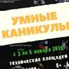 """""""Умные"""" зимние каникулы со """"Складом ума""""!"""
