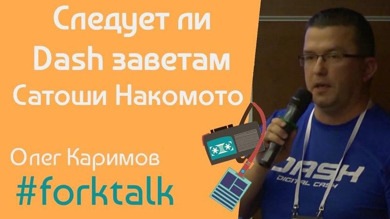 Следует ли Dash заветам Сатоши Накомото, - Олег Каримов, представитель Dash в странах СНГ