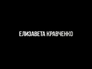Кравченко Елизавета!