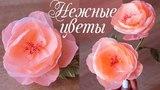 КРАСИВЫЕ цветы из крепированной бумаги