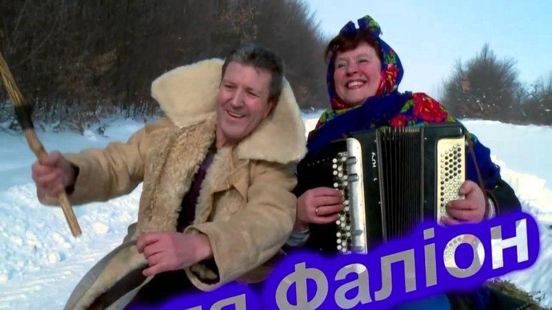 Кума Зима - Микола Янченко та Наталя Фаліон