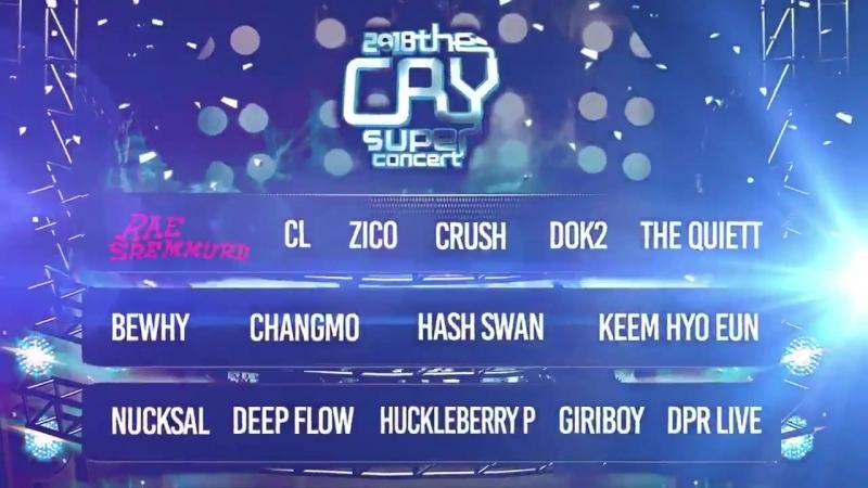 [OTHER] Превью концерта 'The Cry Super concert', где выступит CL