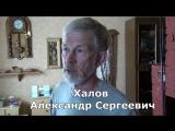 Скоро на Грязовец Ворота Севера - НАШИ ЛЮДИ - ХАЛОВ А.С.