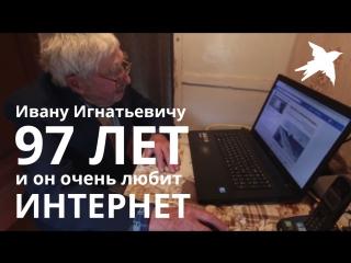 97-летний дедушка объясняет, почему интернет - это круто