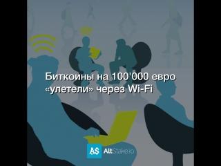 Биткоины на 100000 евро «улетели» через Wi-Fi