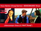 Oscar Benton (Оскар Бентон) - BENSONHURST Blues (Бенсонхерст блюз)
