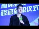[FANCAM] 170906 IQIYI VIP Membership Press Conference @ Wu Yi Fan