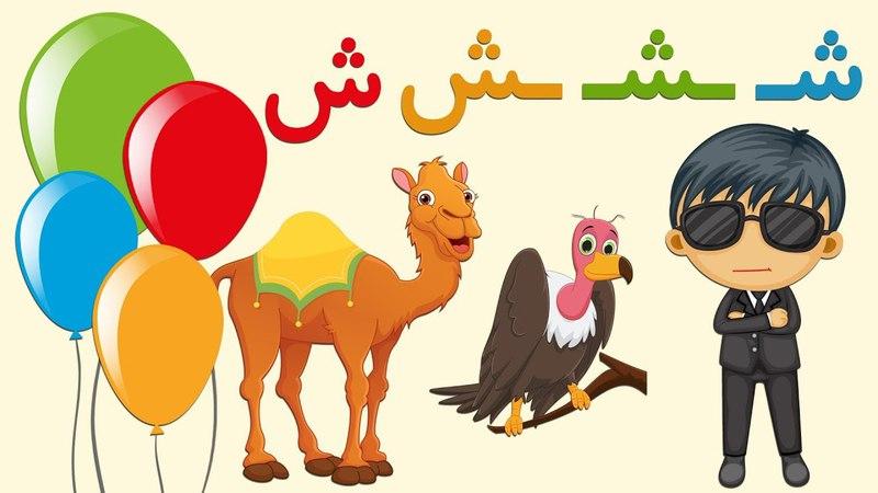 Farsi/Persian Writing 4 | اشکال حروف الفبای فارسی ۴