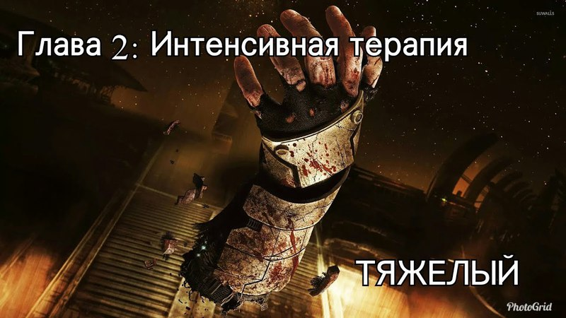 Dead Space - Глава 2: Интенсивная терапия [ ТЯЖЕЛЫЙ ]
