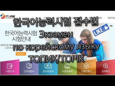 Экзамен по корейскому языку (TOPIK). Как зарегистрироваться на ТОПИКTOPIK. 한국어능력시험 접수법