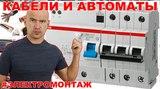 Кабели, автоматы и способы соединения проводов. Секреты качественного электром ... rf,tkb, fdnjvfns b cgjcj,s cjtlbytybz ghjdjlj