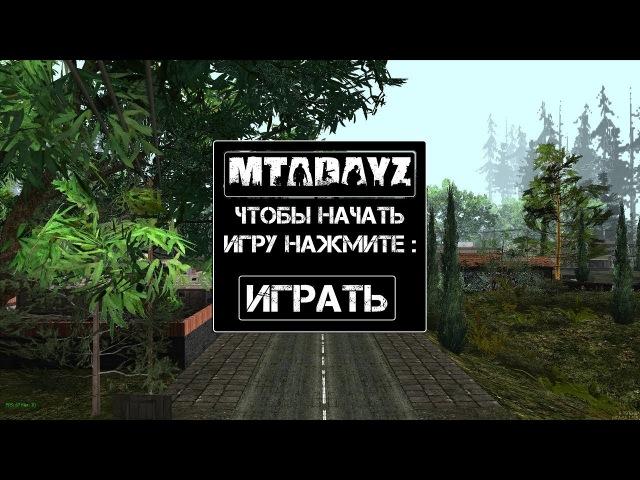 Я-ЛЕГЕНДА! - Очень интересный проект MTA DayZ 1 (9/10)