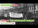 Шлосберг Live 41 15 января 2018 года Тема 100 лет без законной власти