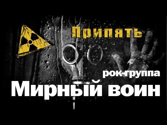 Припять Pripyat группа Мирный воин