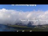 по Большому кругу хребта Тигер-Тыш через Золотую Долину,9 дней часть2