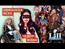 Super Bowl, Selfie Kid, ПОКУШЕНИЕ на Lana Del Rey, Самойлова ОБМАНЫВАЕТ Евровидение!