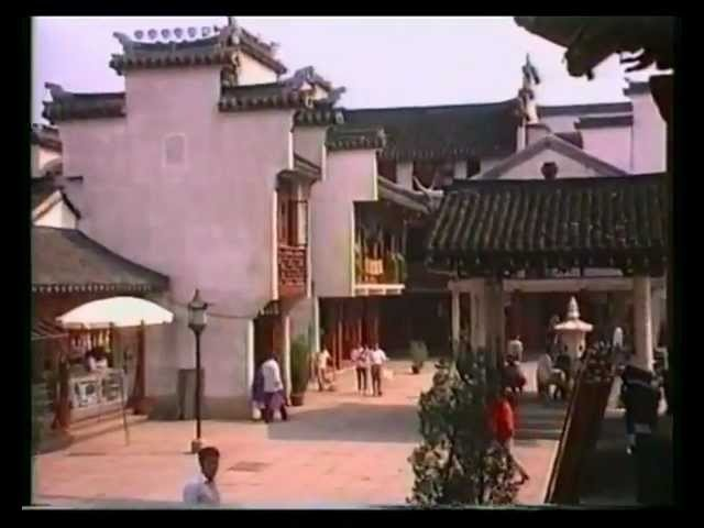 China Today 1990 - часть 6 НаньДзин и Уси