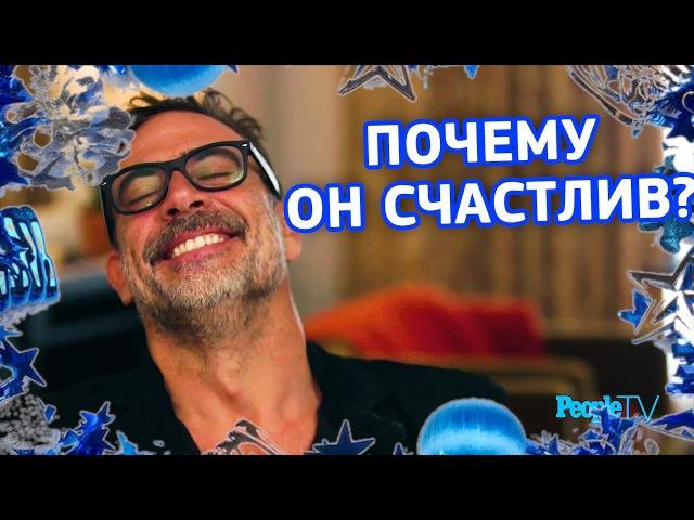 Мимимишный Ниган: Почему Джеффри Счастлив?