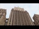 МИД РФ: ВМоскве расценивают американское военное присутствие вСирии как оккупацию. Новости. Первый канал
