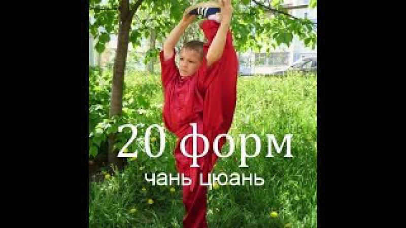 Ушу.Казань. 20 форм чань цюань