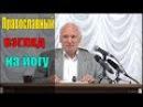 Православный взгляд на йогу - Осипов А.И.