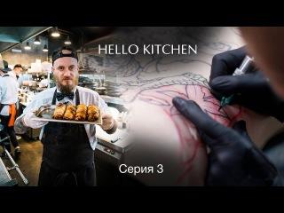 HELLO KITCHEN Серия 3. Тату на спине. Цыпленок по марокански.