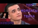Топ моменты с Twitch | Реакция на Шурыгину и Семенова | Папич снова взорвался | Смешн ...