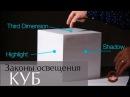 Фотогора Законы освещения Урок второй куб