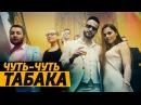 КОМАНДА А х MORGENSHTERN - Чуть-Чуть Табака