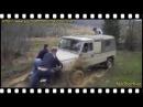 ЛуАЗ 969 Волынь в грязи и снегу! Маленький монстр на большом бездорожье! Подборка