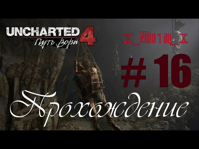 Uncharted 4: A Thief's End (Uncharted 4: Путь вора) прохождение 16