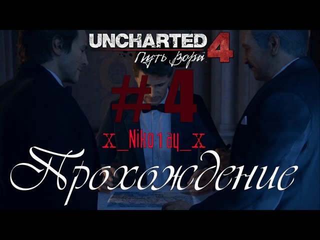 Uncharted 4: A Thief's End (Uncharted 4: Путь вора) прохождение 4