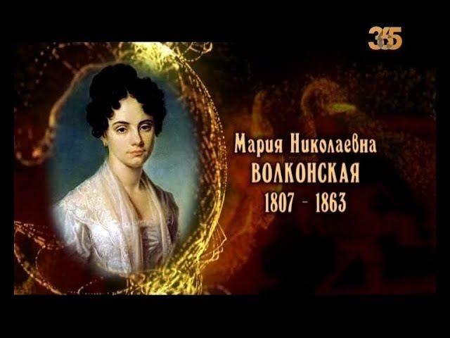 Мария Николаевна Волконская